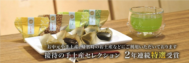 農林水産大臣賞受賞記念茶