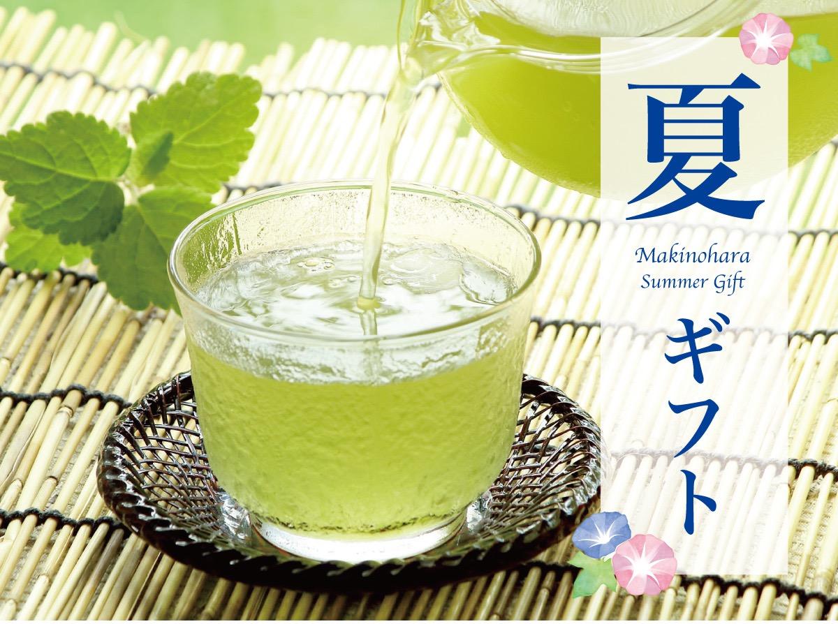 茶舗牧ノ原の2019年夏のお茶特集