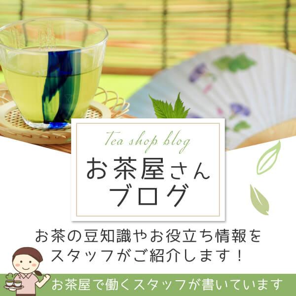 お茶屋ブログ