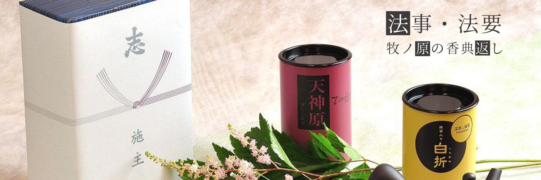 茶舗 牧ノ原のお茶・日本茶・緑茶