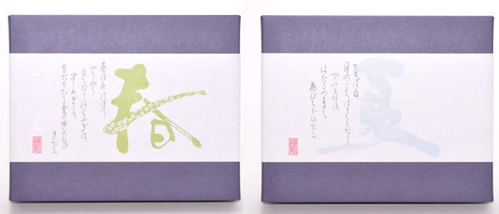 季節の掛け紙