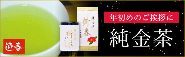 縁起茶の金粉茶