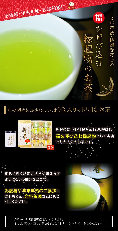 金粉茶のご紹介