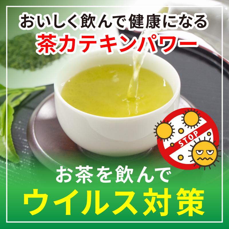 最新のお茶の効能とインフルエンザ予防について
