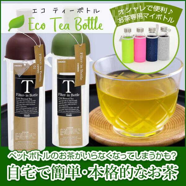自宅で簡単に本格緑茶。お茶専門店オススメ水出しボトル