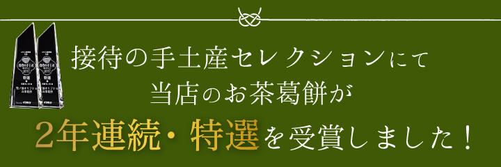 茶舗牧ノ原のお茶葛餅が特選を受賞しました