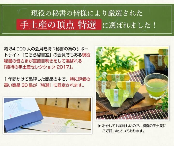 お茶葛餅が接待の手土産セレクションにて特選に選ばれました