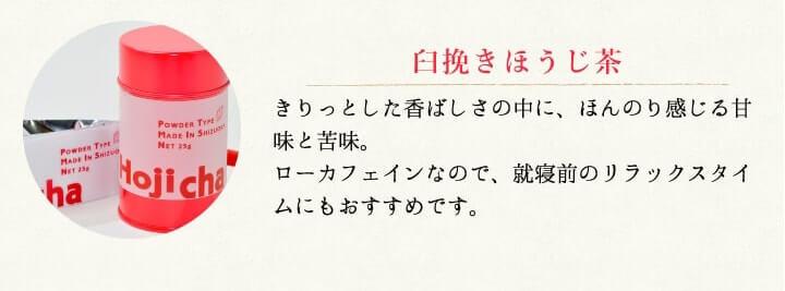 """""""臼引き茶ほうじ茶"""""""