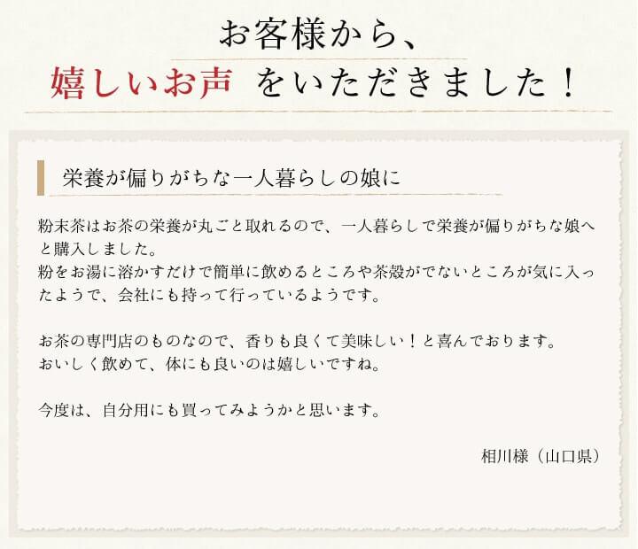 """""""臼引き茶お客様の声"""""""