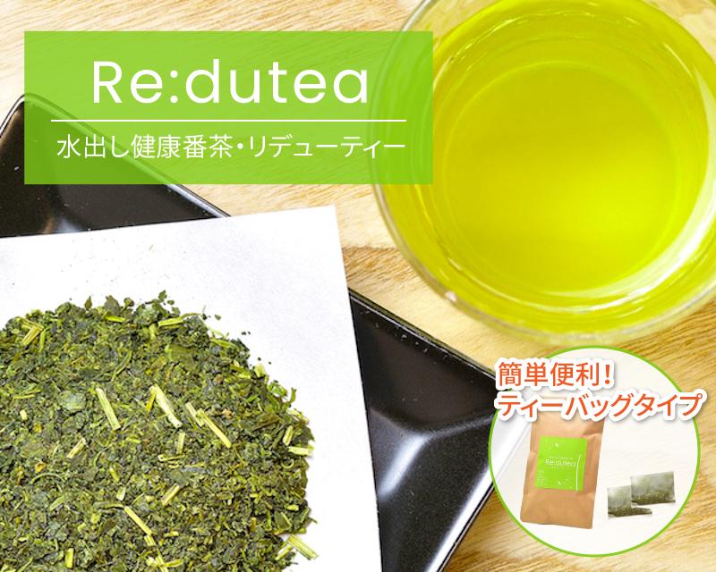 お茶屋さんが作った、水出し健康美人茶Redutea(リデューティー)
