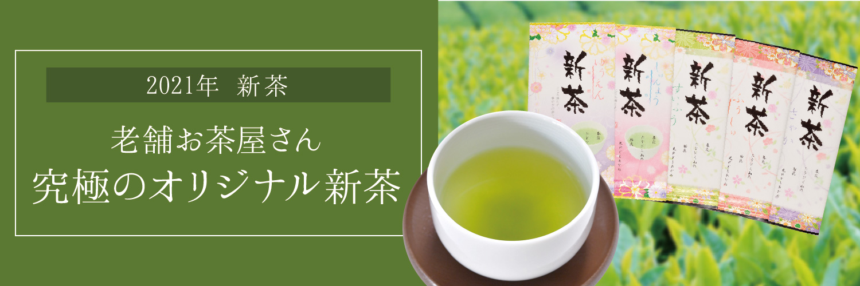 2020茶舗 牧ノ原の新茶
