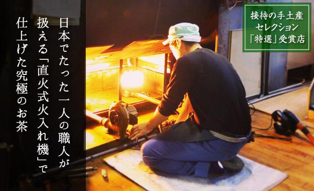 茶舗 牧ノ原の新茶