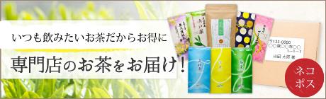 2017茶舗 牧ノ原のメール便対応のお茶