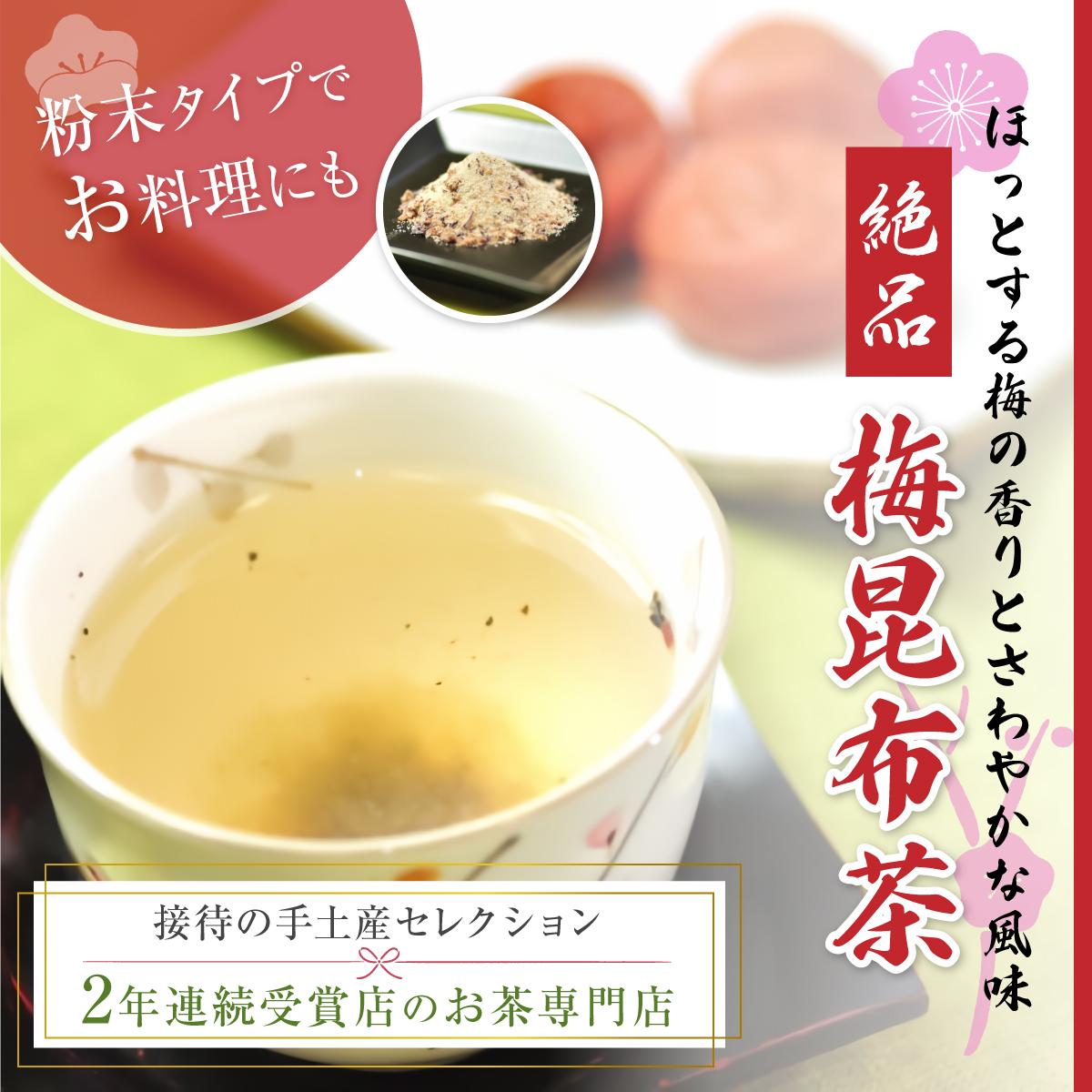 """""""お茶専門店の梅昆布茶"""""""